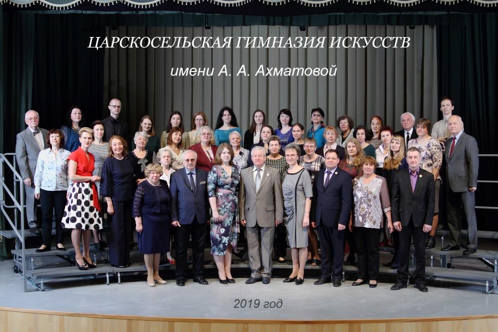 педагоги_2019