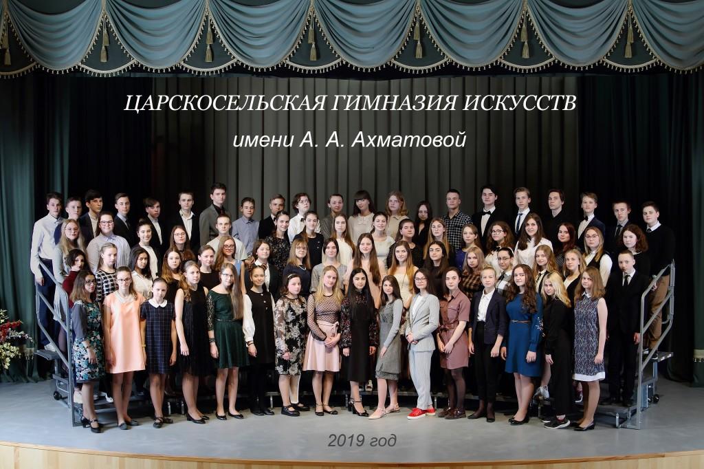 выпуск_2019