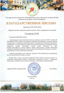 достижения_2016-1