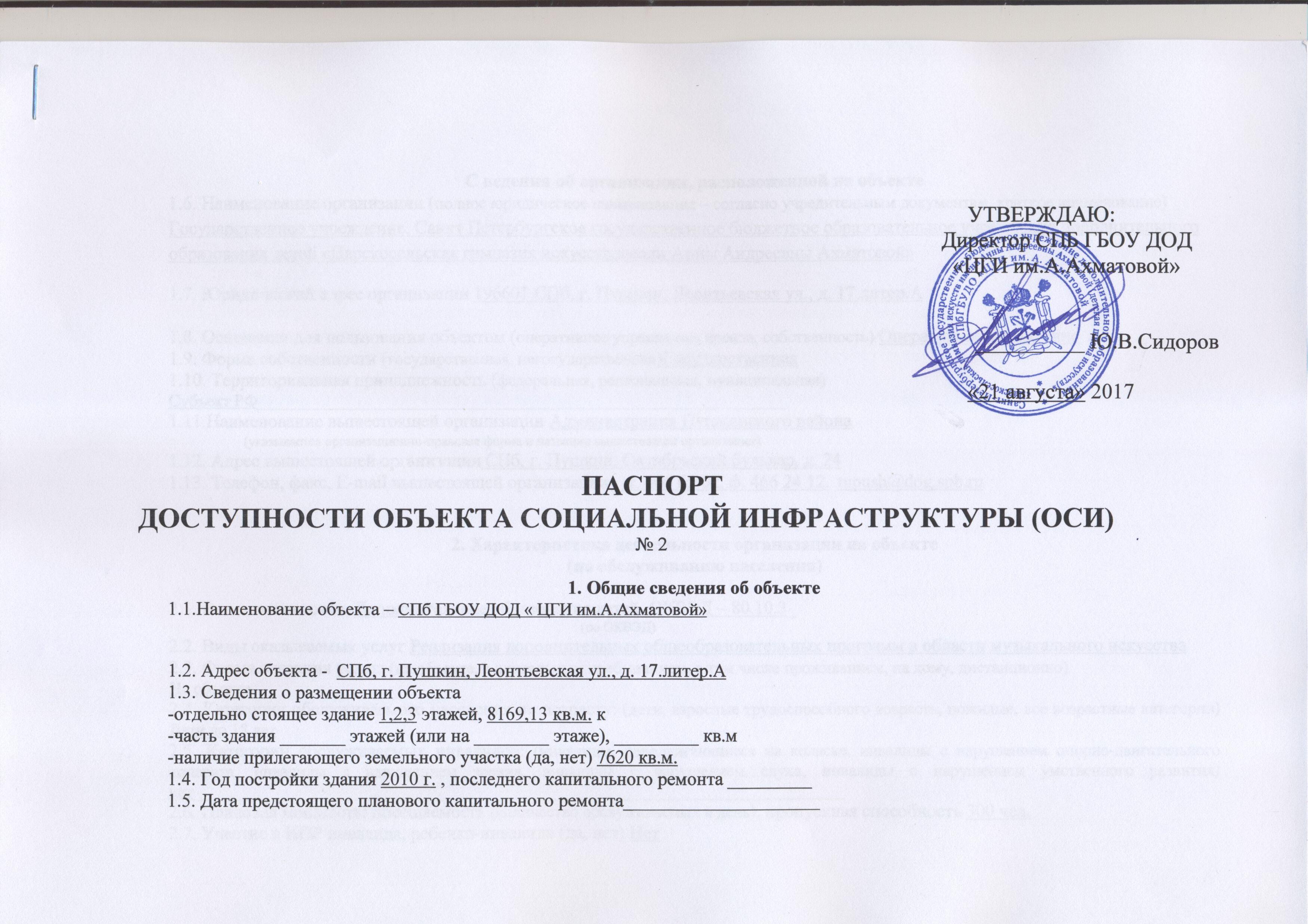 МБОУ г Иркутска СОШ  2  Главная страница