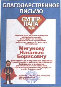 бл п Мигунова