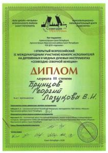 лазуков_брунцов