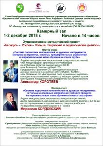 мастеркласс белорусия а4