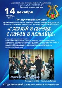 12-14_ОРКЕСТР_КАДЕТОВ