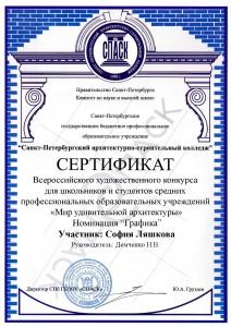 Живопись экстерьер 14-17 Ляшкова