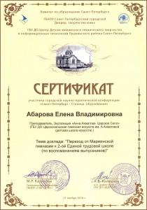 конференция_абарова