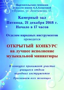 конкурс нар инстр а4