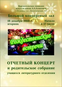 лит рождество
