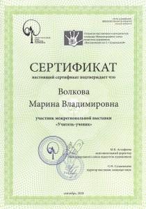волкова_сертификат
