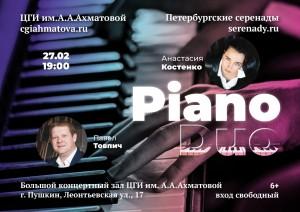 Петерб.серенады 27.02.2019