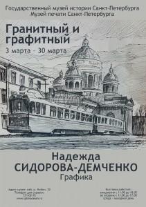 афиша_выставка_демченко