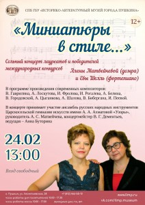концерт_матвейчева_шелль