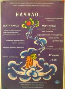 хор_17_марта_2019