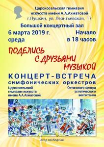 оркестр охтинский центр 06.03.2019 а3