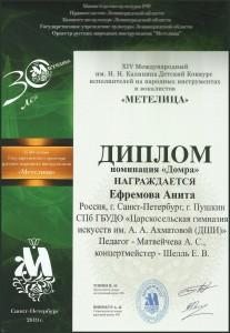 Диплом Аниты за Метелицу 2019