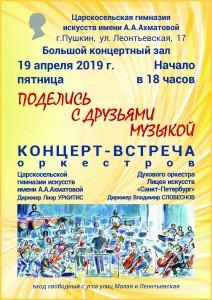 оркестр 19.04.2019