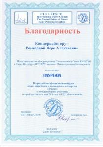 ремезова_2019159
