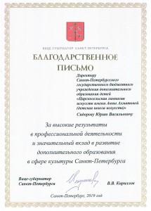 сидоров_благ_письмо_2019