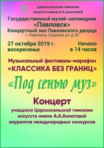 павловск_27_октября_2019