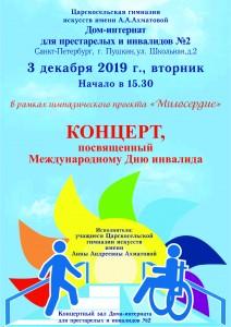 день инвалидов_3_декабря_2019