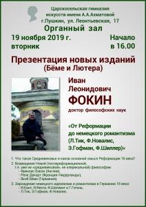 лит фокин_19_ноября_2019