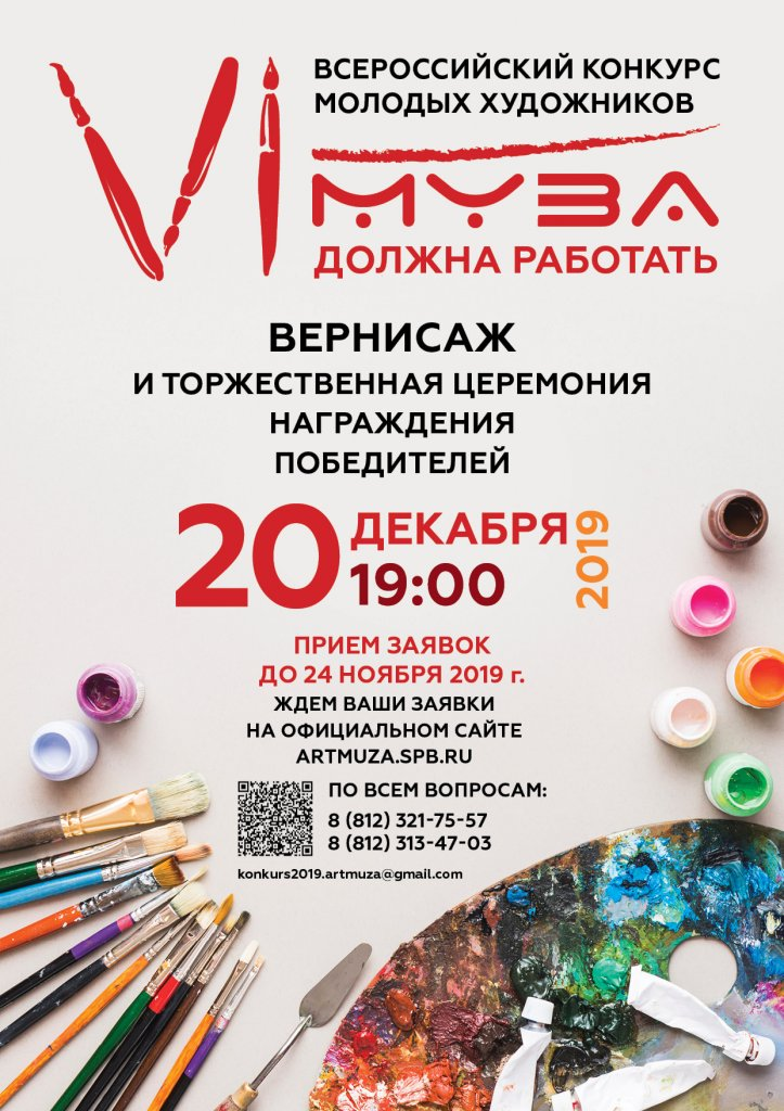 1569568303_muza-dolzhna-rabotat.-afisha