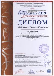 матейко_шаповалов