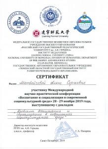 матвейчева_конференция_2019