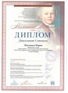 наумкина_мария