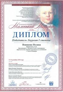 новикова_полина_болтенко