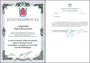 сидоров_бл дир губернатор