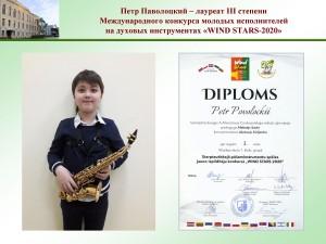 1_0007_поволоцкий
