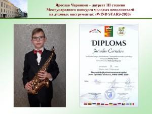 1_0008_черников