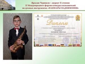 черников_беларусь