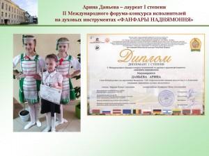 даньева_беларусь