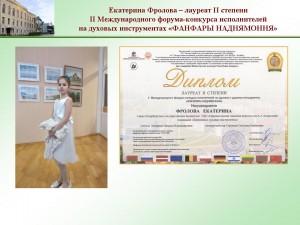 фролова_беларусь