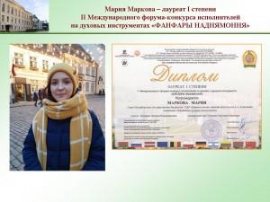 маркова_беларусь