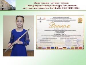саввина_беларусь