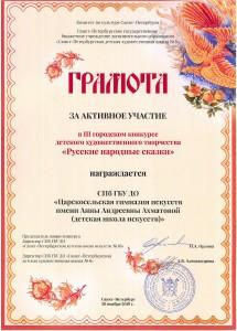 цги_имени_а_ахматовой_грамота_2020