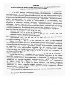 памятка_прокуратура