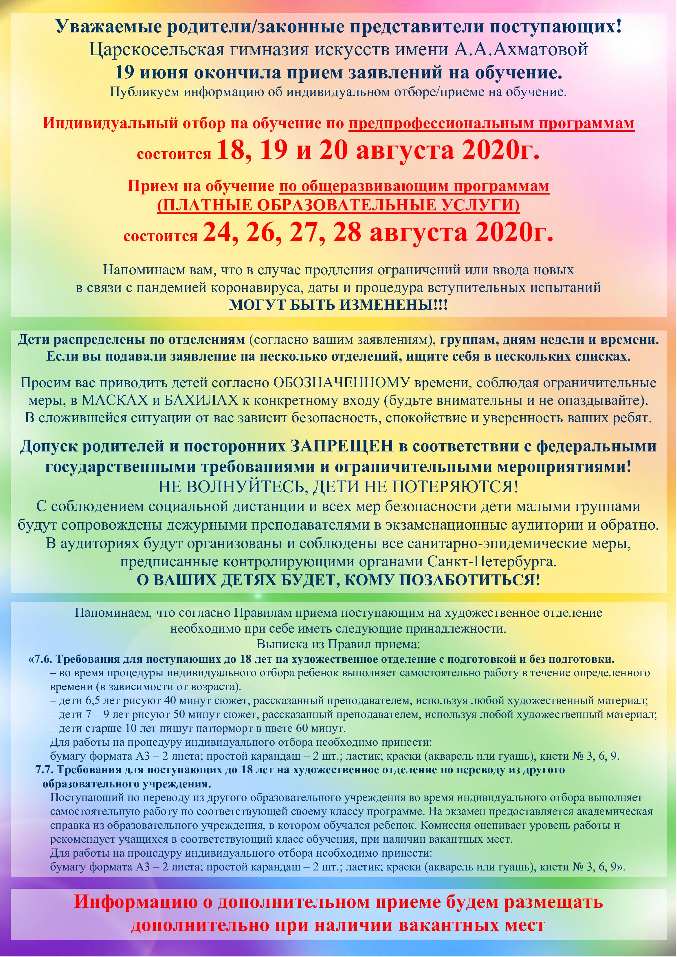 информация_сайт_1