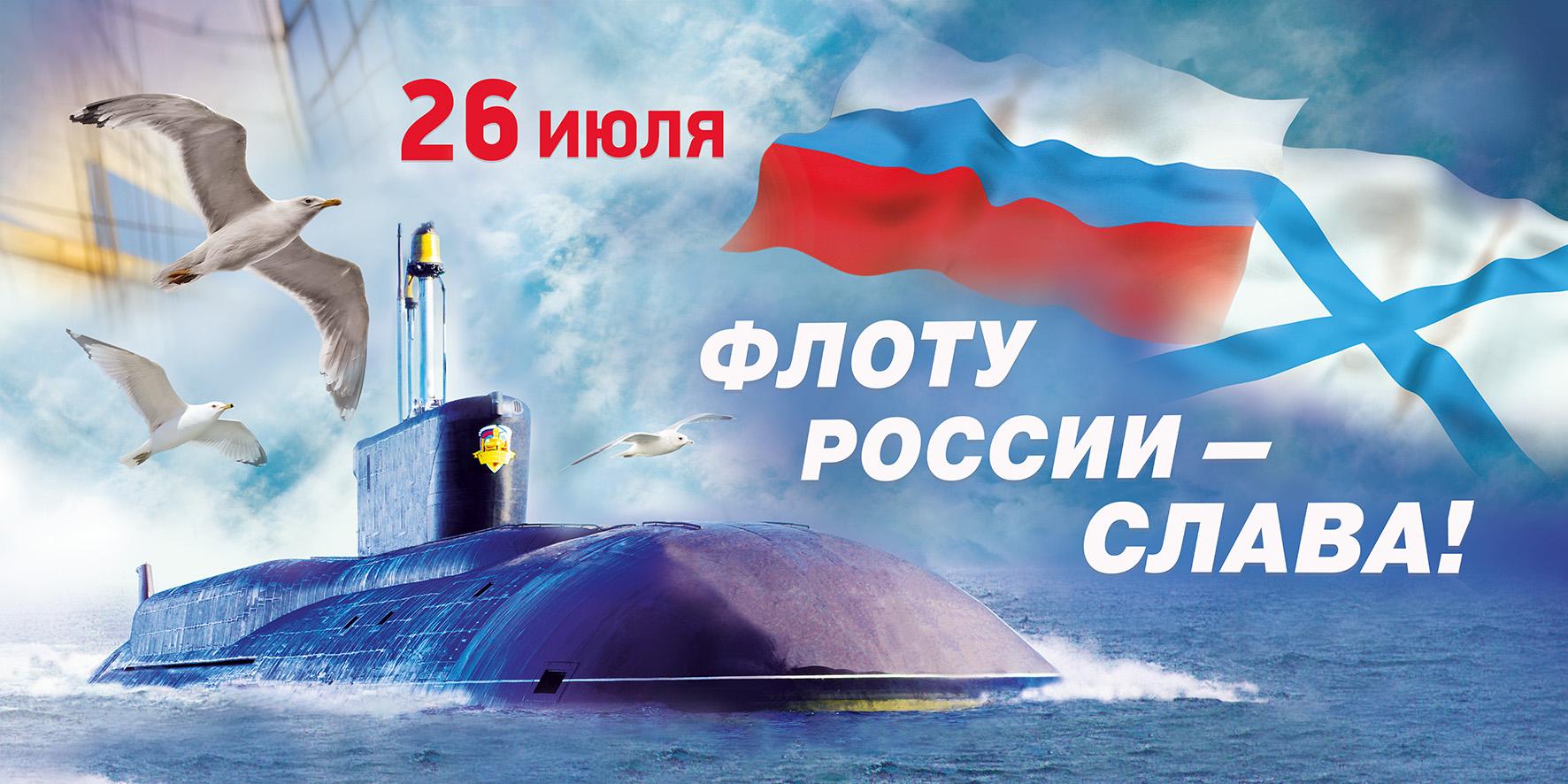 ВМФ_макет52_600х300