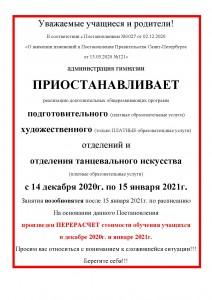 объявление_14_декабря_2020