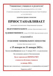 объявление_15_января_2021