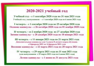Сроки по 2020-2021 уч.году-1